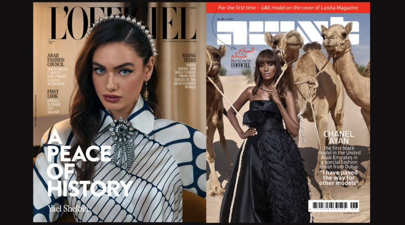 L'Officiel Arabia Yael_COVER копия_